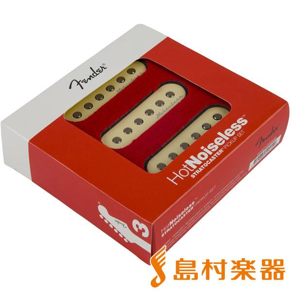 Fender HOT NOILESS ST SET ピックアップ 【フェンダー】