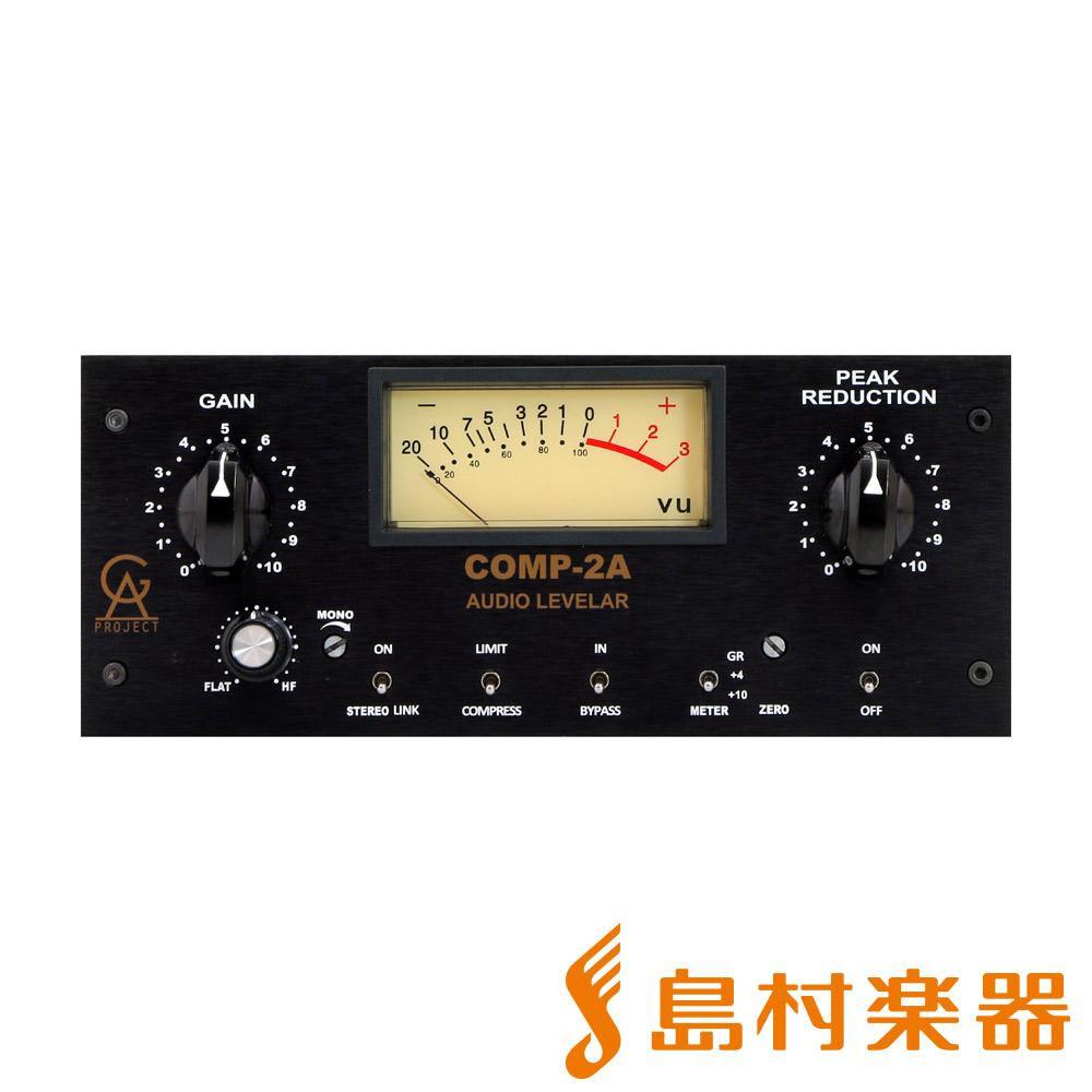 GOLDEN AGE PROJECT COMP-2A コンプレッサー/レベリング・アンプ 【ゴールデンエイジ】, ディーズステーショナリー 4057e651