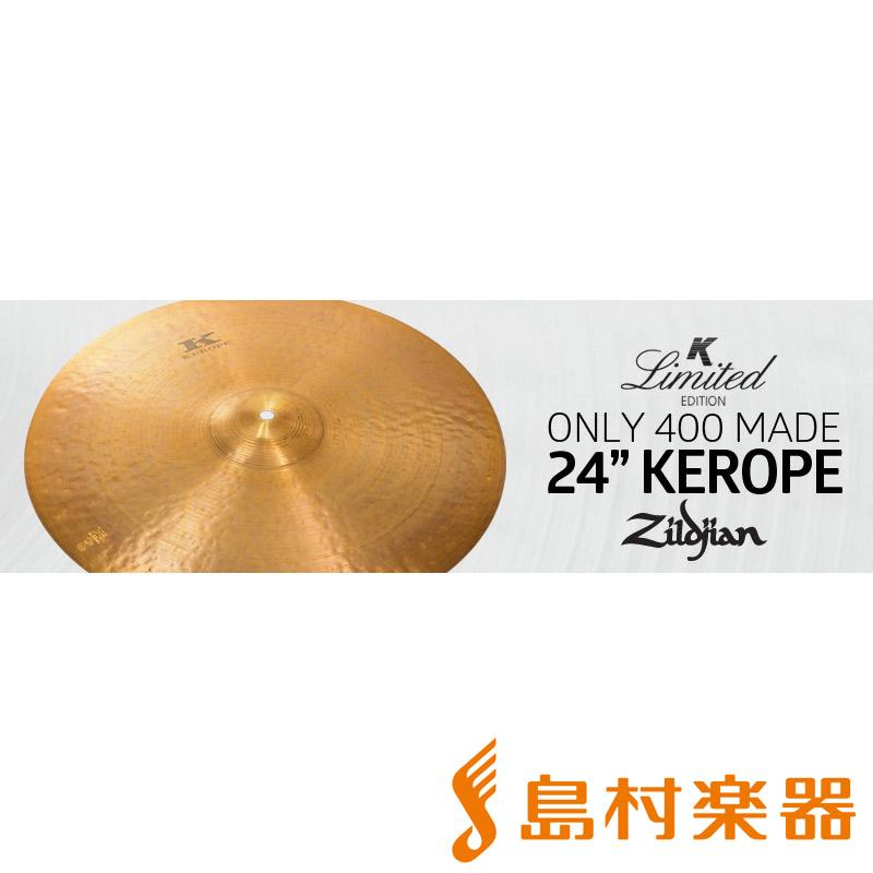 Zildjian KEROPE24R ライドシンバル 【ジルジャン】