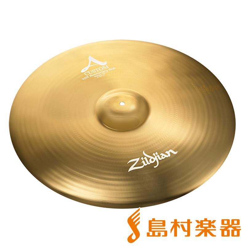 Zildjian AnniversaryRide23 ライドシンバル 【ジルジャン】