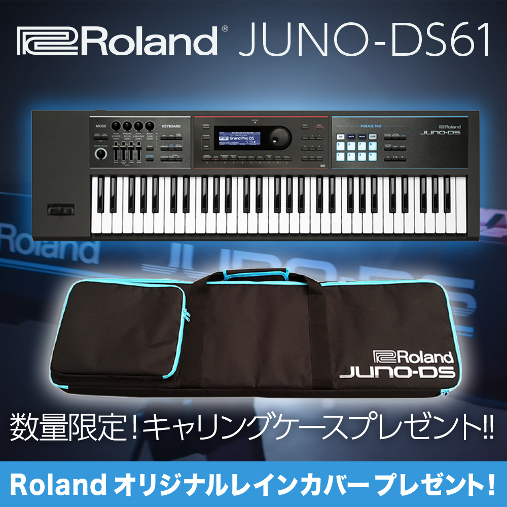 Roland JUNO-DS61 (ブラック) シンセサイザー 61鍵盤 【ローランド JUNODS61】【レインカバープレゼント】