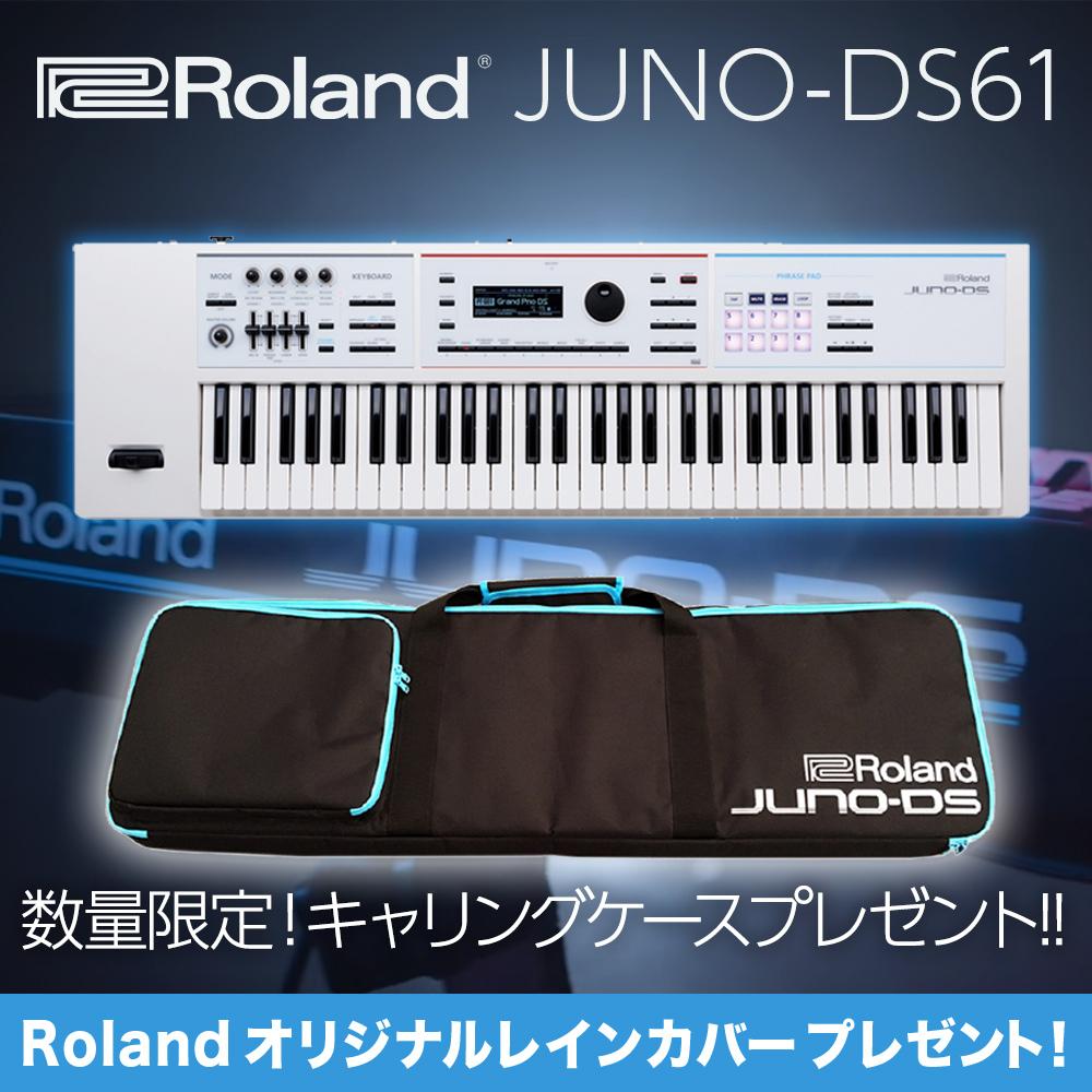 Roland JUNO-DS61W (ホワイト) シンセサイザー 61鍵盤 【ローランド JUNODS61W】【レインカバープレゼント】