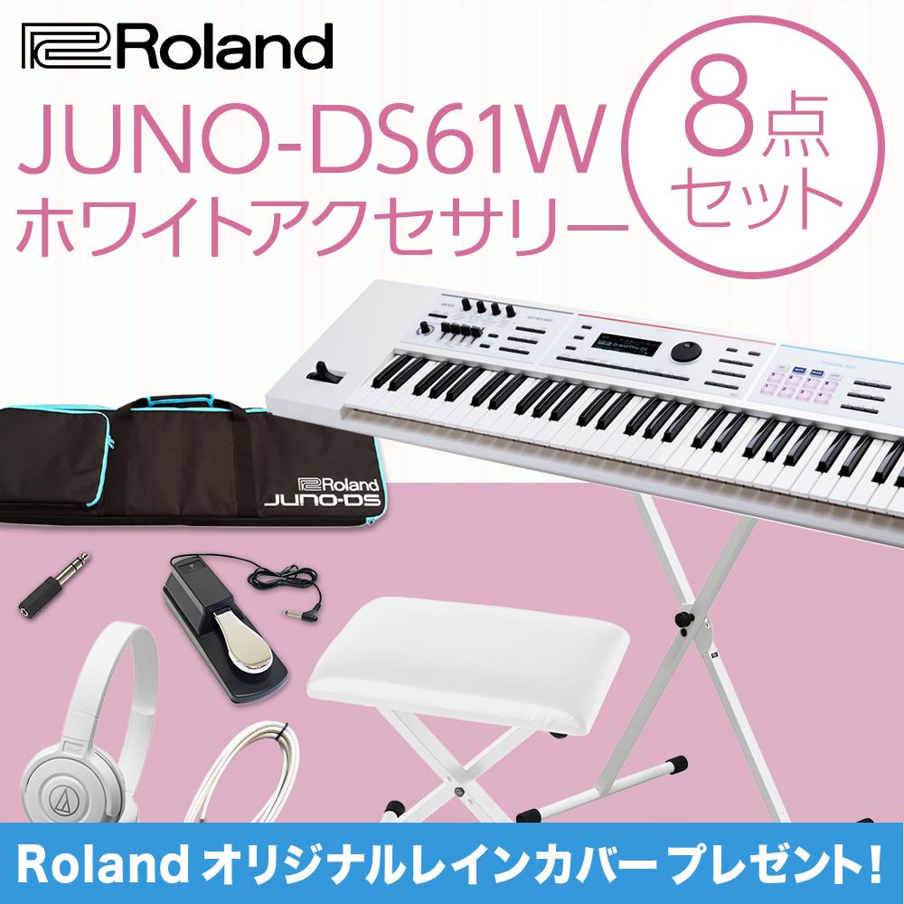 Roland JUNO-DS61W シンセサイザー 61鍵盤 ホワイトアクセサリー8点セット 【ローランド】【レインカバープレゼント】