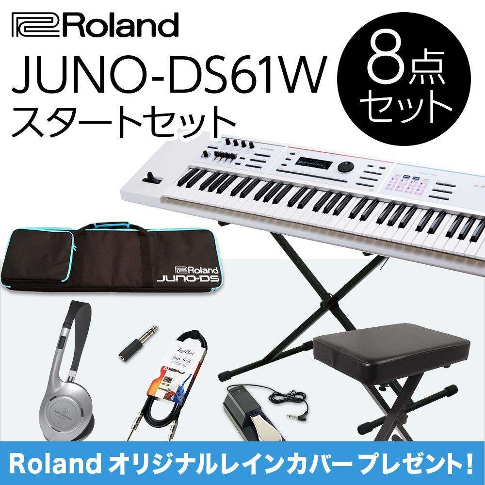 Roland JUNO-DS61W (ホワイト) シンセサイザー 61鍵盤 スタート8点セット 【フルセット】 【ローランド】【レインカバープレゼント】