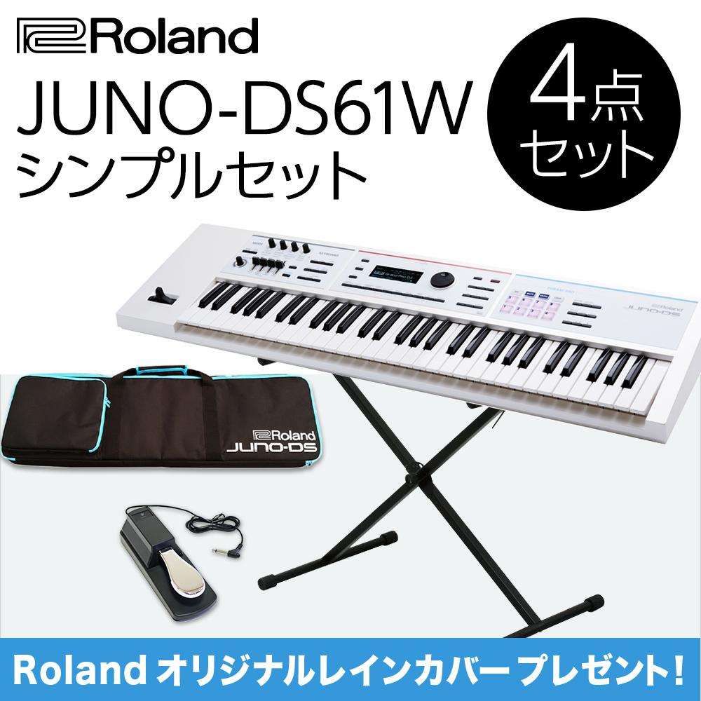 Roland JUNO-DS61W (ホワイト) シンセサイザー 61鍵盤 シンプル4点セット 【ケース/スタンド/ペダル付き】 【ローランド】【レインカバープレゼント】
