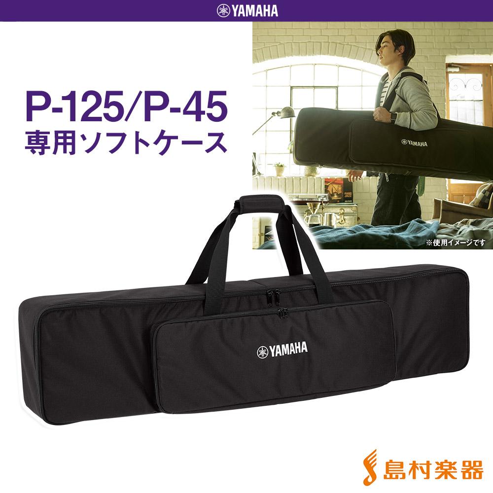 YAMAHA SC-KB850 ソフトケース 【P-125、P-115、P-45 対応】 【ヤマハ SCKB850 電子ピアノケース キーボードケース】