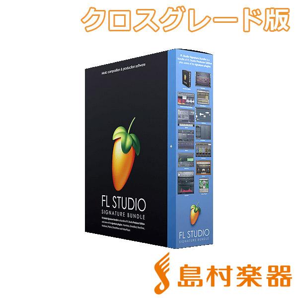 IMAGE LINE 【MAC対応】 FL STUDIO 20 Signature クロスグレード版 【イメージライン】【国内正規品】