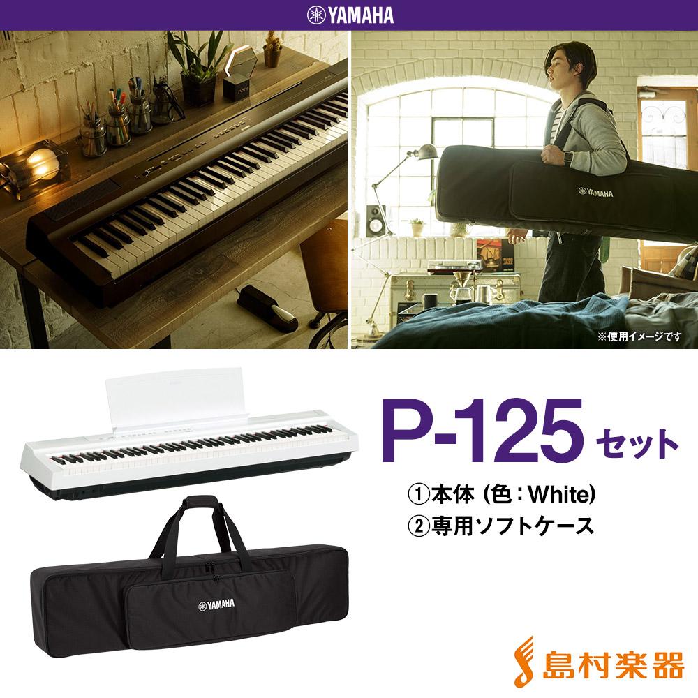 【ヘッドホンプレゼント中!7/31迄】YAMAHA P-125WH 純正ケースセット 電子ピアノ 88鍵盤 【ヤマハ P125 ポータブル 持ち運びに便利】【オンライン限定】 【別売り延長保証対応プラン:E】