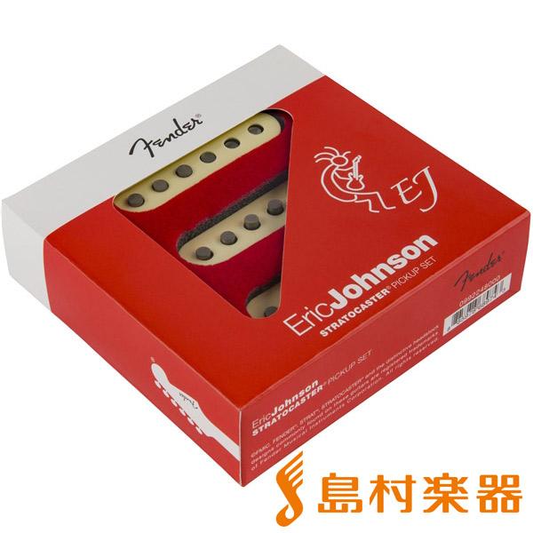 Fender ERIC JOHNSON SIGNATURE STRATOCASTER PICKUPS ピックアップ 【フェンダー】