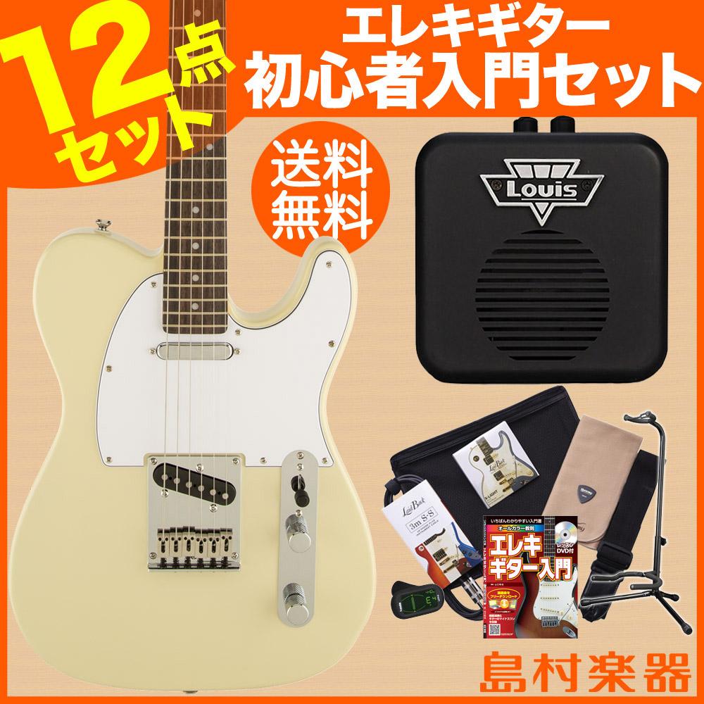 Squier by Fender Standard Telecaster VBL エレキギター 初心者 セット ミニアンプ テレキャスター 【スクワイヤー / スクワイア】【オンラインストア限定】