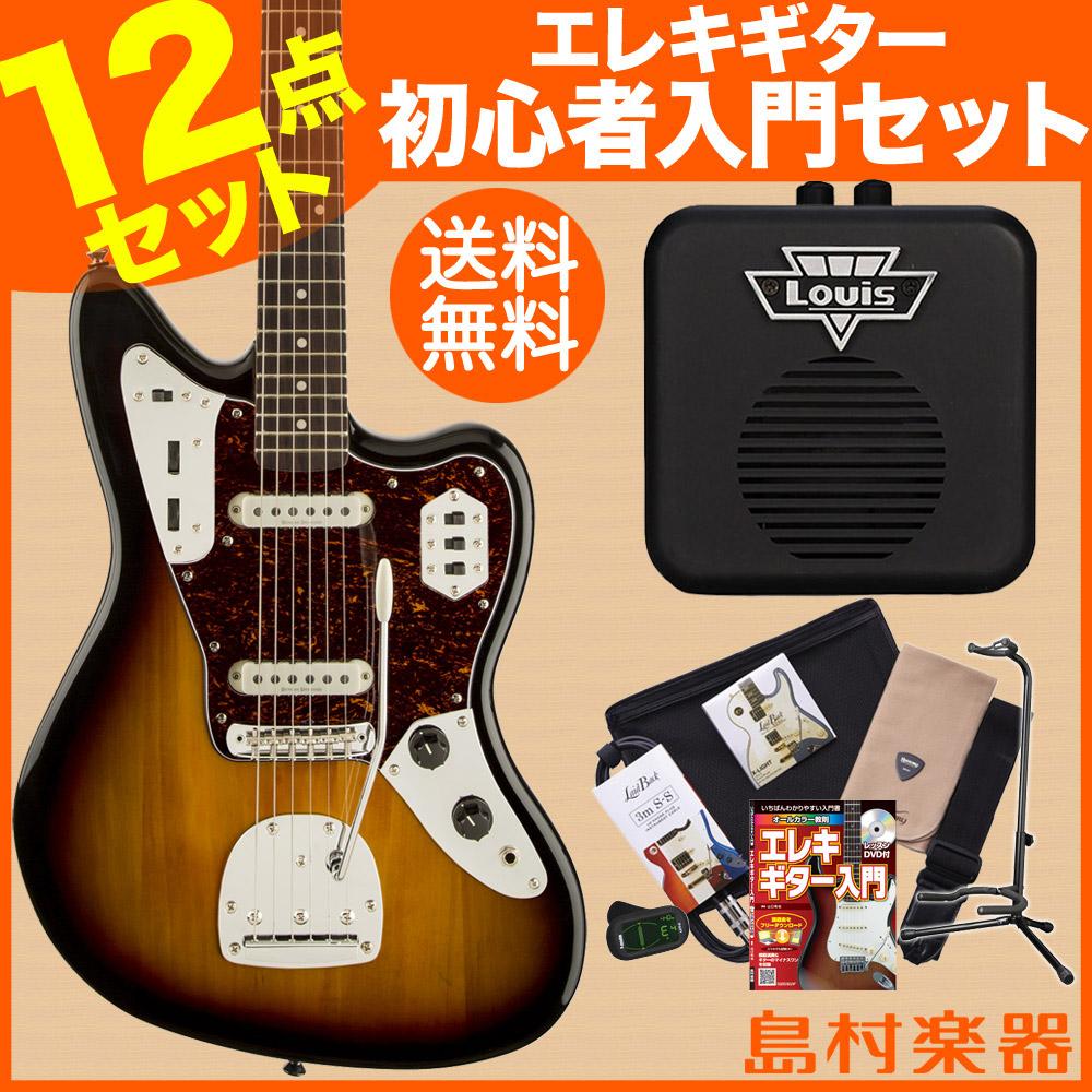 Squier by Fender Vintage Modified Jaguar 3CS エレキギター 初心者 セット ミニアンプ ジャガー 【スクワイヤー / スクワイア】【オンラインストア限定】