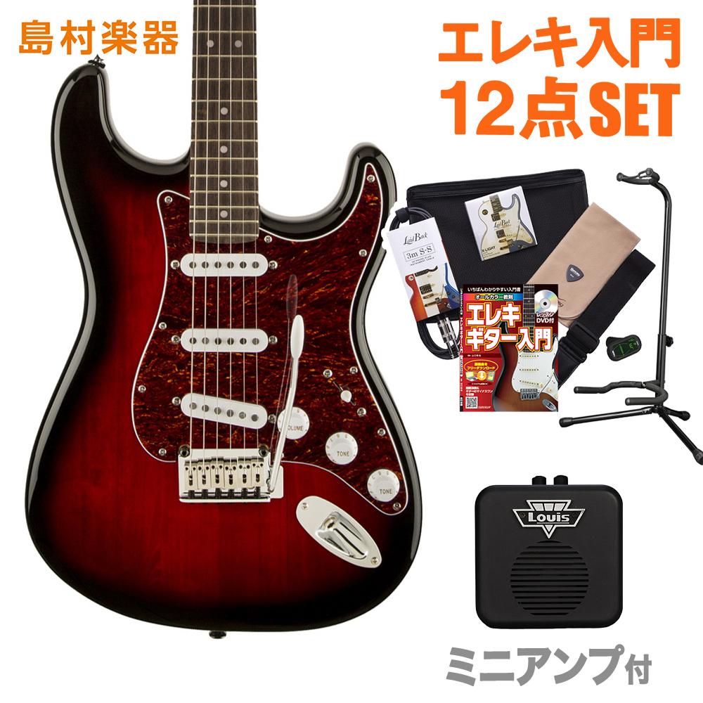 Squier by Fender Standard Stratocaster Rosewood Fingerboard ATB(アンティークバースト) ミニアンプセット エレキギター 初心者 セット ストラトキャスター 【スクワイヤー / スクワイア】【オンラインストア限定】