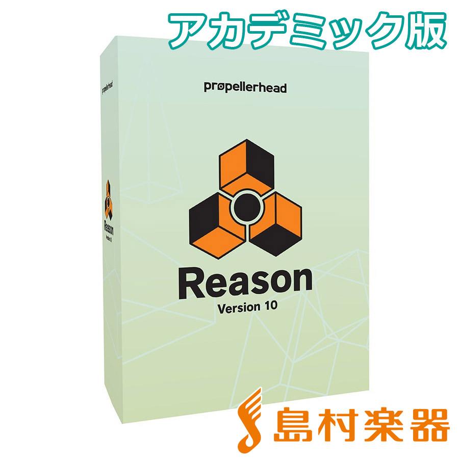 Propellerhead Reason10 Student/Teacher アカデミック版 楽曲作成ソフト 【プロペラヘッド】【国内正規品】