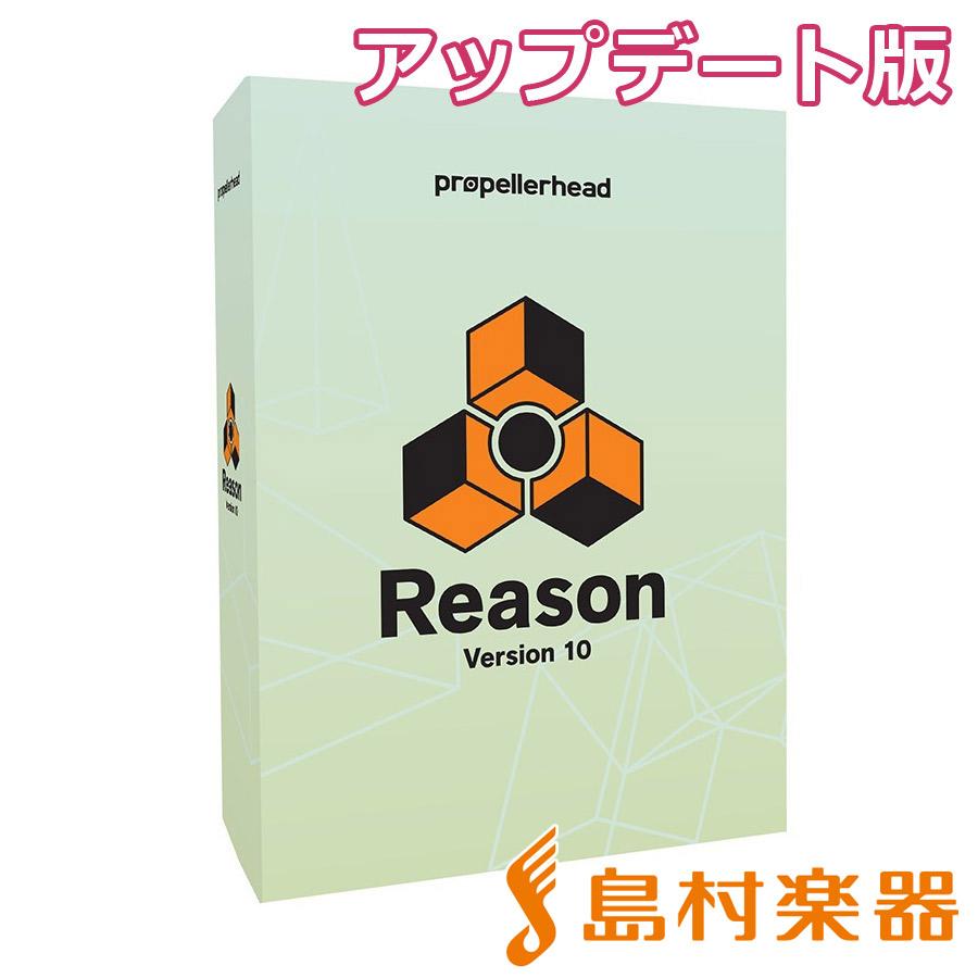 Propellerhead Reason10 アップグレード版 楽曲作成ソフト 【プロペラヘッド】【国内正規品】