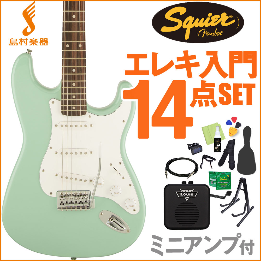 Squier by Fender Affinity Stratocaster SFG エレキギター 初心者14点セット 【ミニアンプ付き】 ストラトキャスター 【スクワイヤー / スクワイア】【オンラインストア限定】