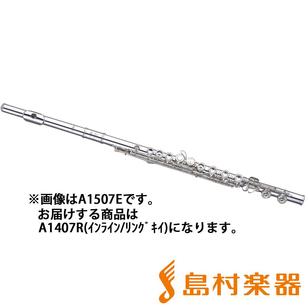 Altus A1407R フルート C足部管 インライン リングキイ 【アルタス】