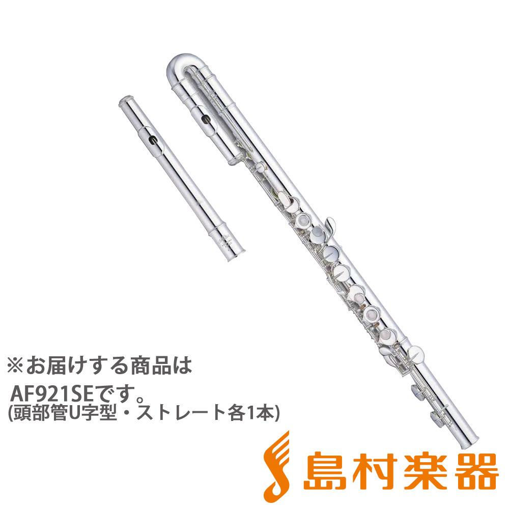 Altus AF921SE フルート アルト 頭部管銀製 U字型 ストレート 2本付 【アルタス】