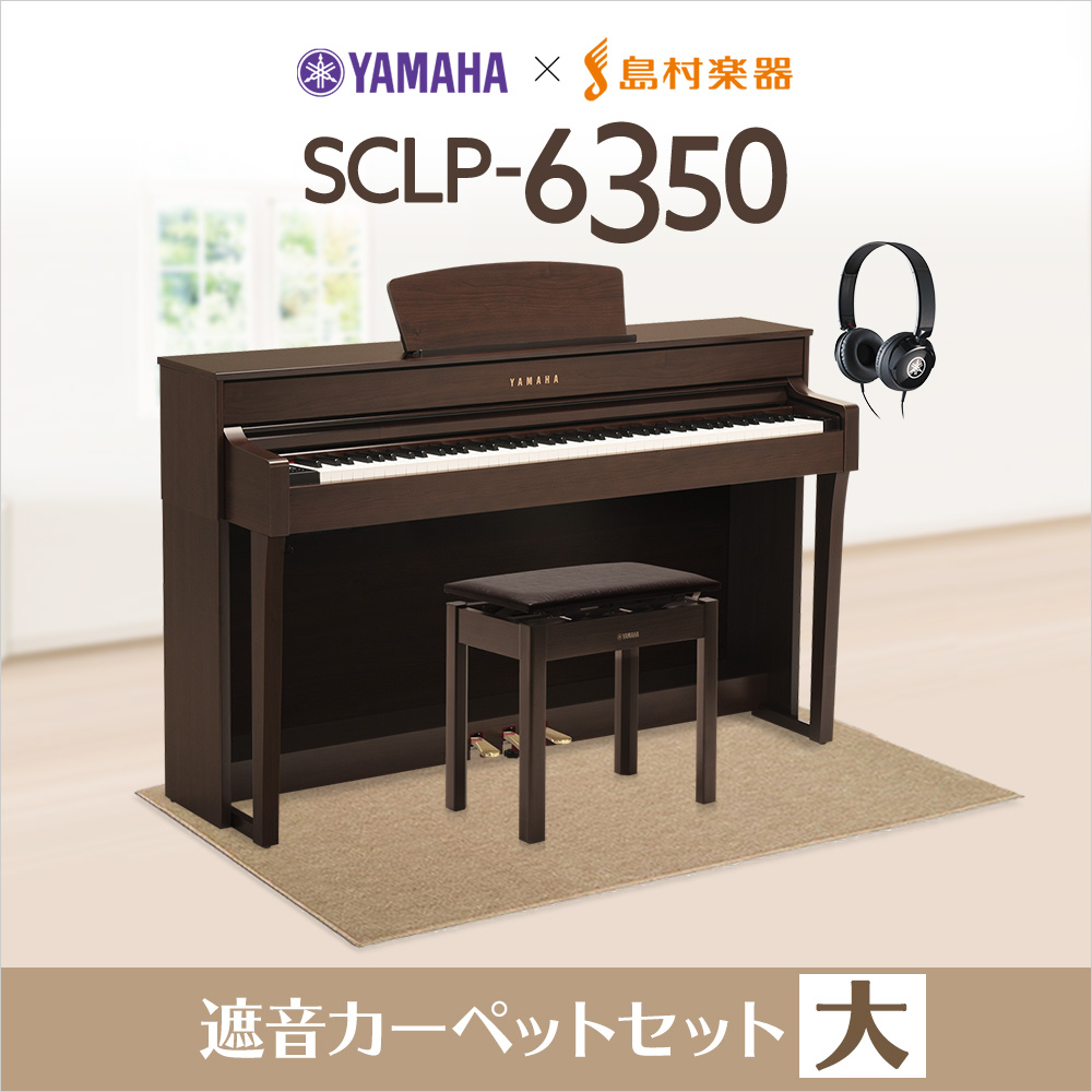 YAMAHA SCLP-6350 カーペット(大)セット 電子ピアノ 88鍵盤 【ヤマハ SCLP6350】【島村楽器限定】【配送設置無料・代引き払い不可】【別売り延長保証対応プラン:D】