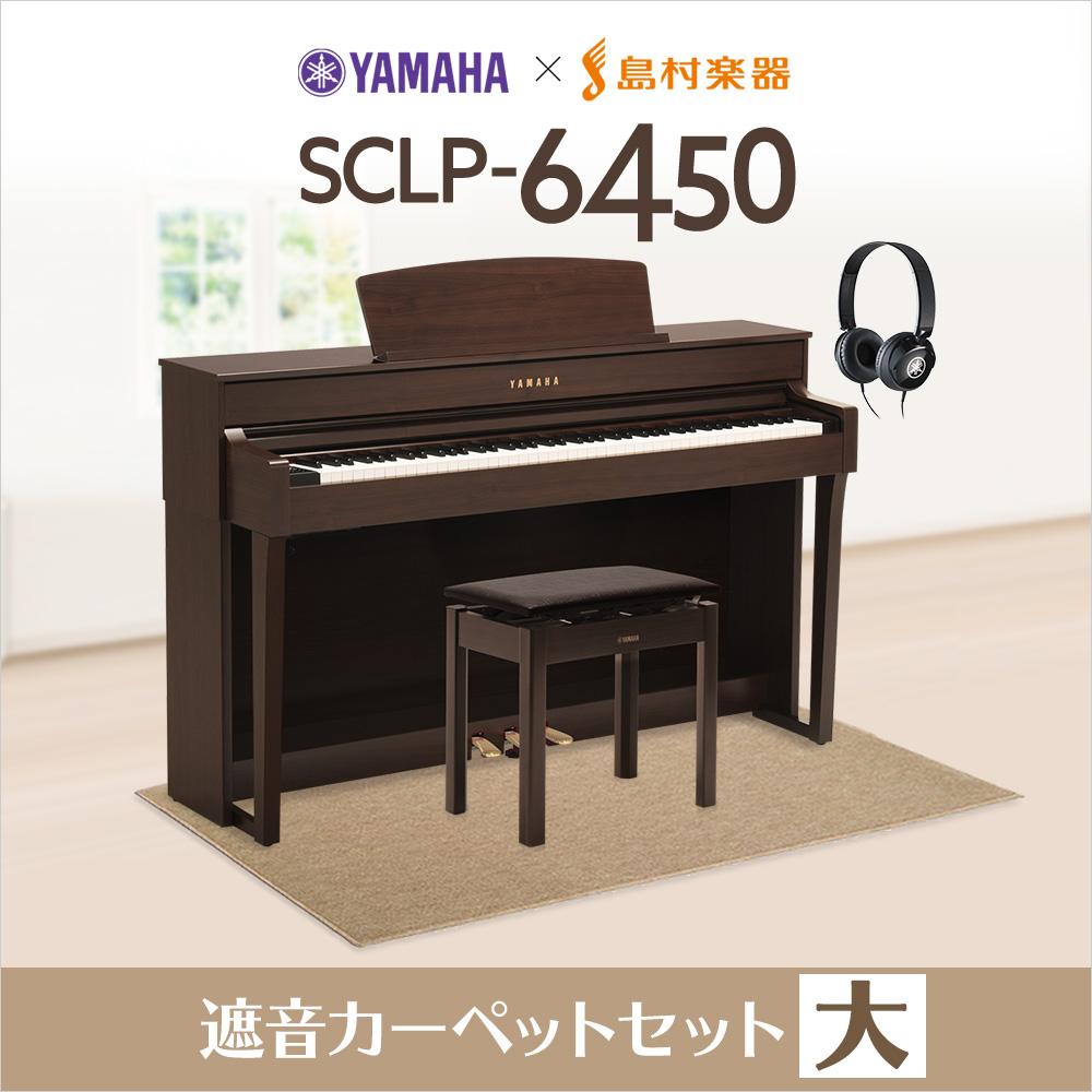 YAMAHA SCLP-6450 カーペット(大)セット 電子ピアノ 88鍵盤 【ヤマハ SCLP6450】【島村楽器限定】【配送設置無料・代引き払い不可】【別売り延長保証対応プラン:C】