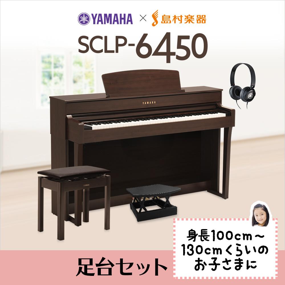 YAMAHA SCLP-6450 足台セット 電子ピアノ 88鍵盤 【ヤマハ SCLP6450】【島村楽器限定】【配送設置無料・代引き払い不可】【別売り延長保証対応プラン:C】