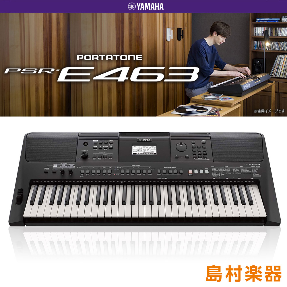YAMAHA PSR-E463 電子 キーボード PORTATONE ポータトーン 【ヤマハ PSRE463】