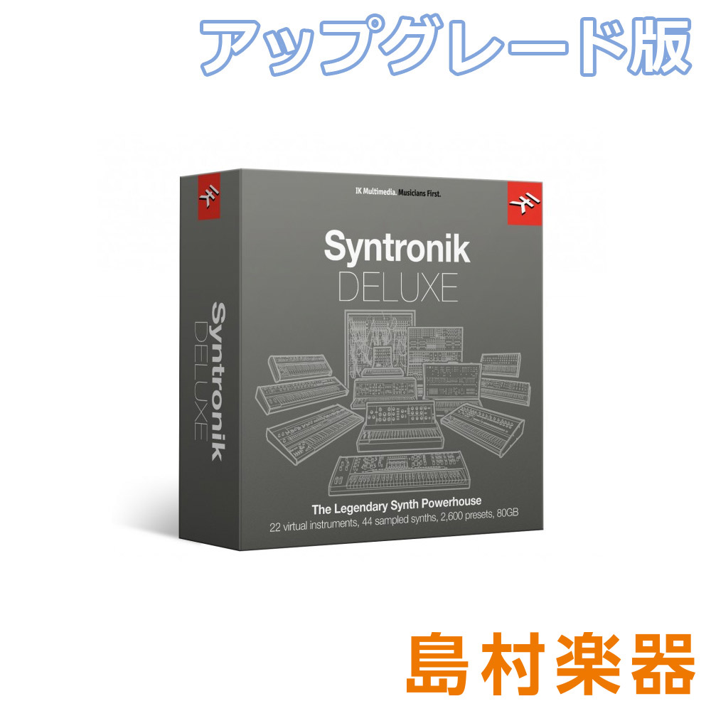 IK Multimedia Syntronik Deluxe アップグレード版 ヴィンテージシンセコレクション 【IKマルチメディア】