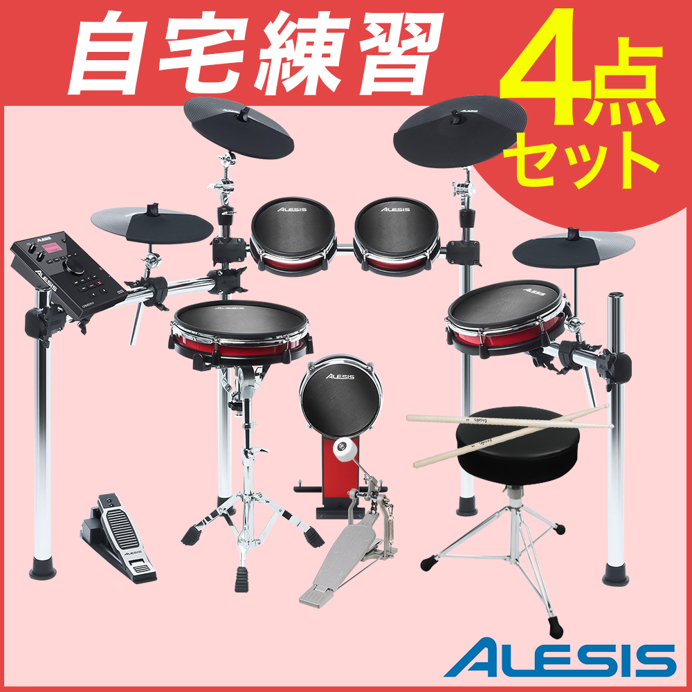 ALESIS CRIMSON II KIT 自宅練習4点セット 【アレシス】