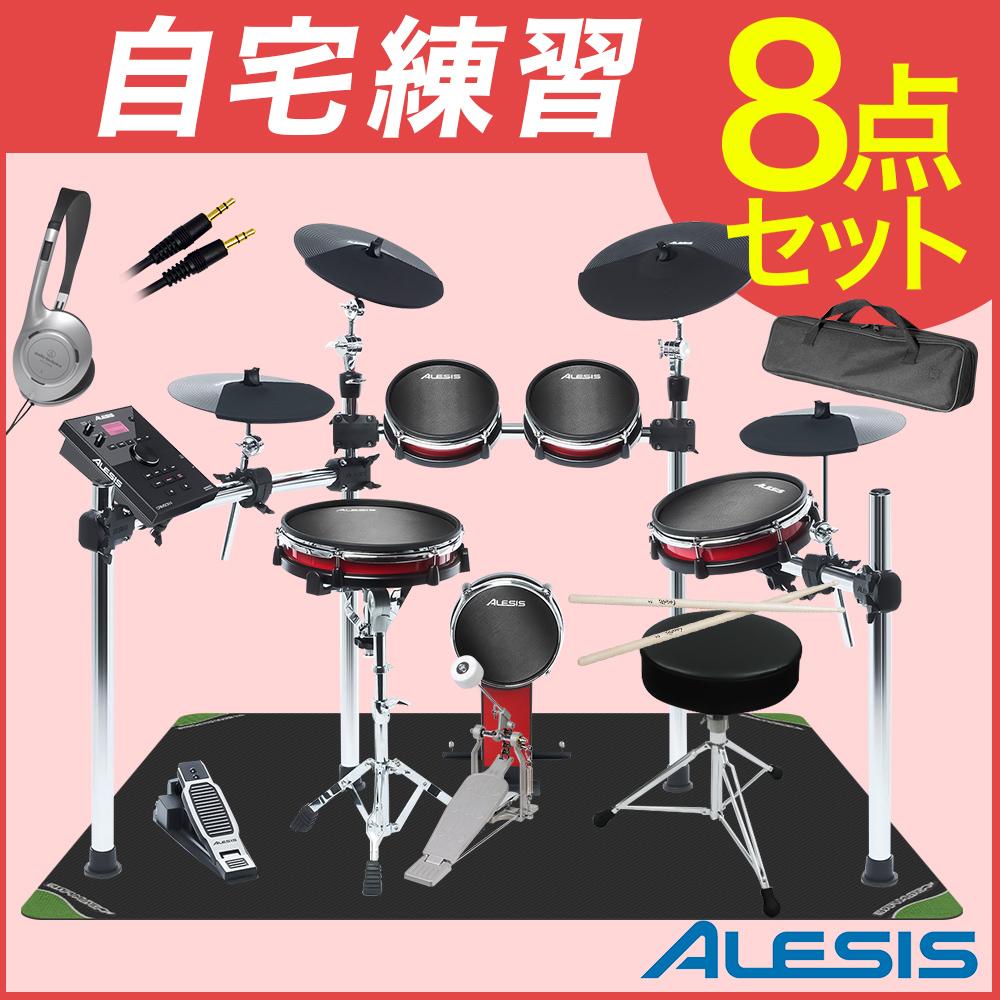 ALESIS CRIMSON II KIT 自宅練習8点セット 【アレシス】