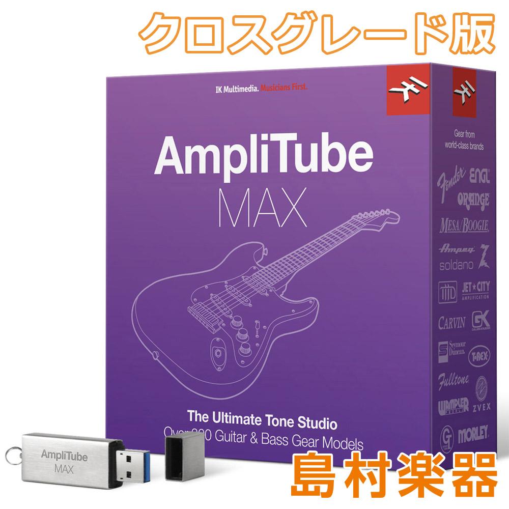 IK Multimedia AmpliTube MAX クロスグレード版 アンプリチューブ ギターアンプシミュレーターソフト パッケージ版 【IKマルチメディア】【数量限定特価】【予約受付中:7月下旬以降お届け予定】