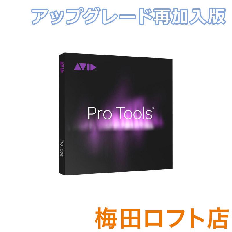 Avid Annual Upgrade Plan Reinstatement for Pro Tools 年間アップグレード版(再加入版) 【ダウンロード版】 【アビッド】【梅田ロフト店】【国内正規品】