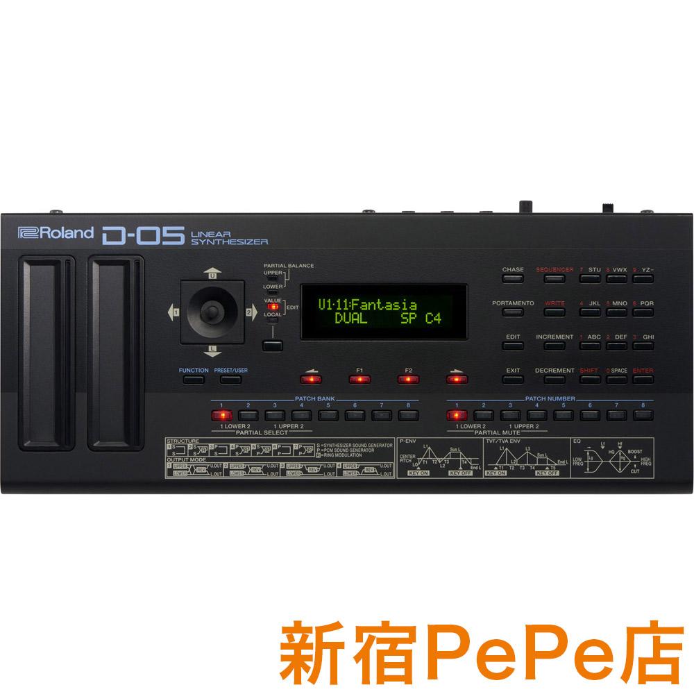 Roland D-05 シンセサイザー 【ローランド】【新宿PePe店】【数量限定品】