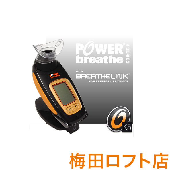 POWERbreathe K5 PC連動 デジタル呼吸筋トレーナー 【パワーブリーズ】【梅田ロフト店】