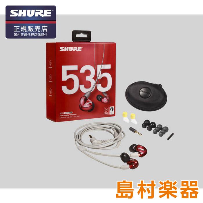 SHURE SE535 Special Edition(レッド)+[ ストレートケーブル] イヤホン 【シュア SE535LTD-A】【国内正規品】