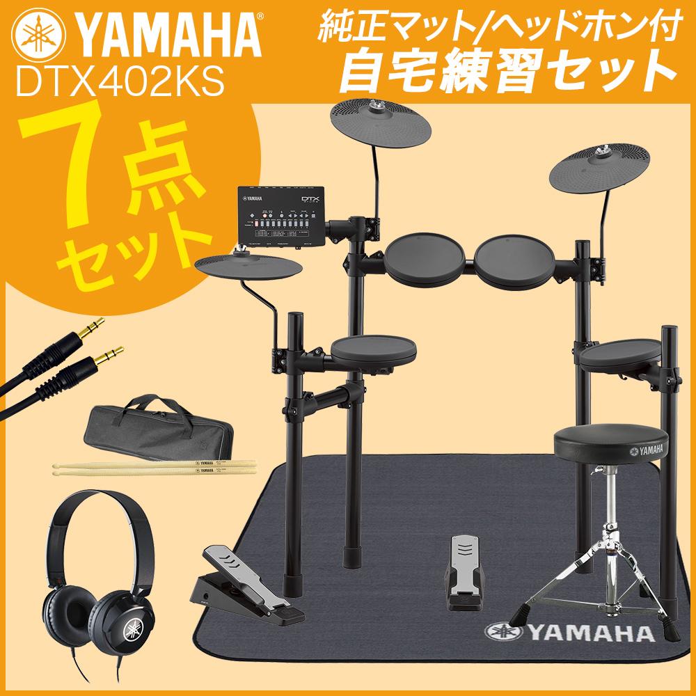 YAMAHA DTX402KS ヤマハ純正マット/ヘッドホン付き7点セット 電子ドラムセット 【ヤマハ】【島村楽器オンラインストア限定】