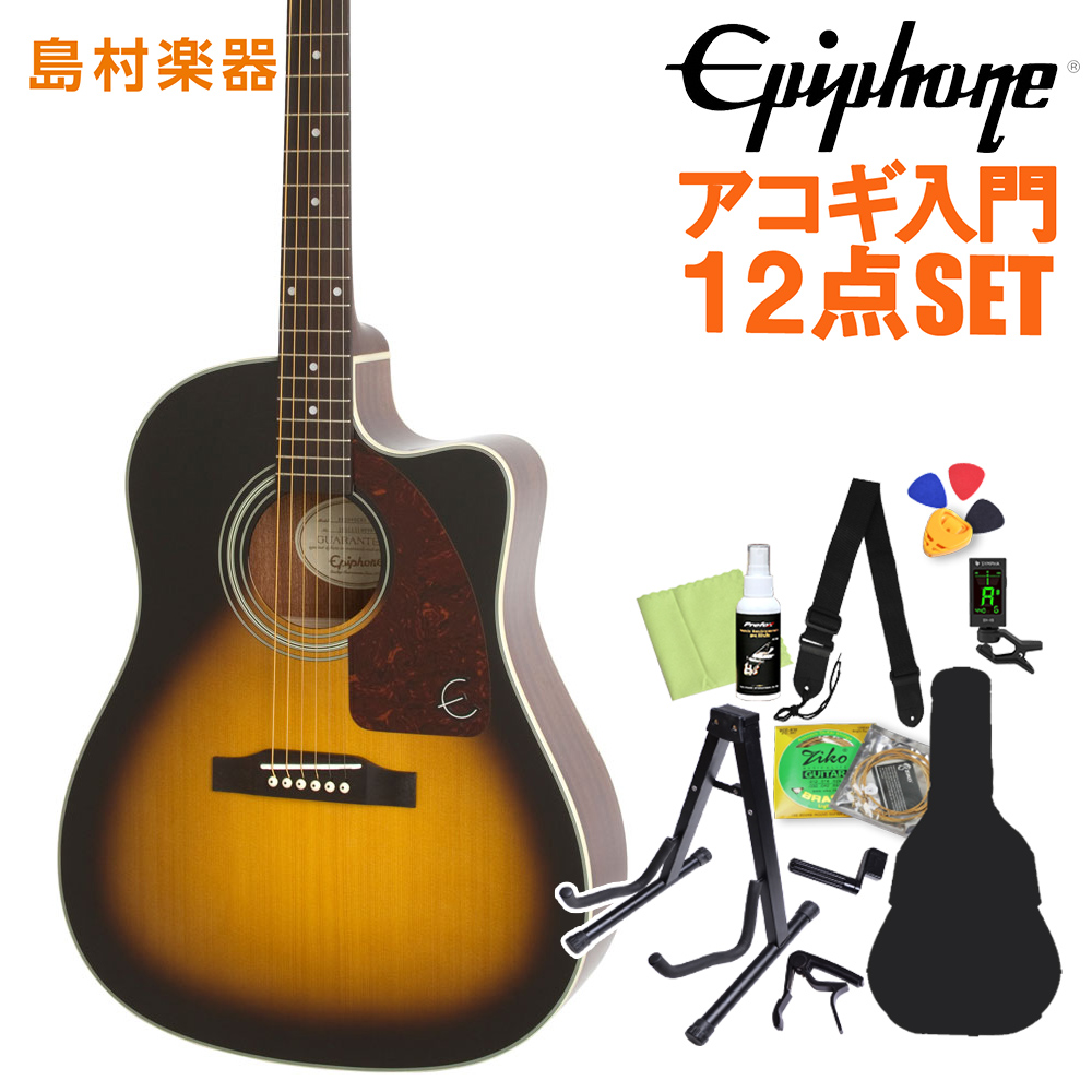 Epiphone AJ-210CE Outfit VS アコギ新初心者セット Ver2.0 【エピフォン】【オンラインストア限定】