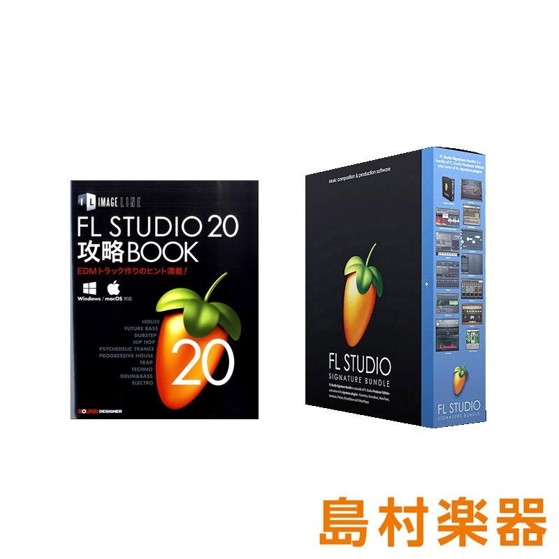 IMAGE LINE 【MAC対応】 FL Studio 20 Signature 解説本バンドル 音楽制作ソフト/解説本バンドル 【イメージライン】【国内正規品】