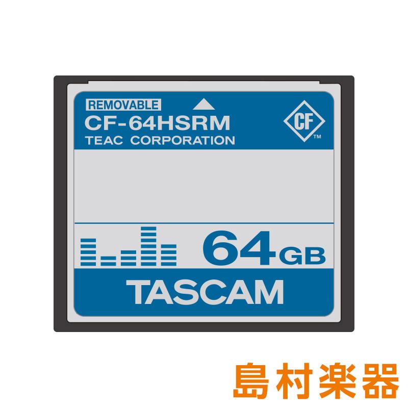 TASCAM CF-64HSRM CFカード 【64GB】 【タスカム コンパクトフラッシュ】