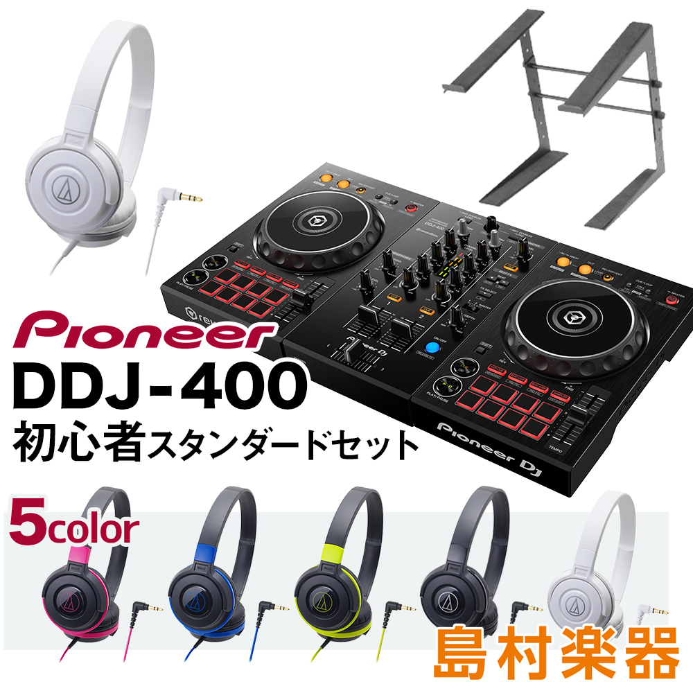 Pioneer DDJ-400 デジタルDJ初心者スタンダードセット [本体+rekordbox DJ+audio-technica ヘッドホン+PCスタンド] 【パイオニア】