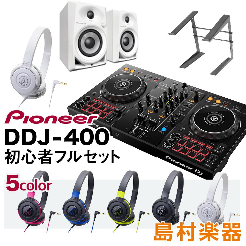 Pioneer DDJ-400 + DM-40-W(スピーカー) + ATH-S100(ヘッドホン) + PCスタンド DJ初心者セット DJセット 【パイオニア】