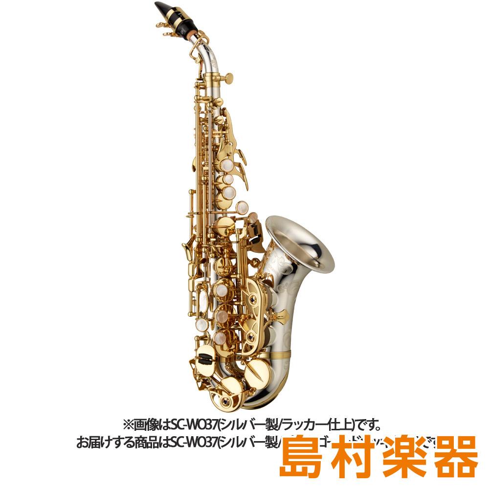 YANAGISAWA SC-WO37PGP PGP カーブドソプラノサックス B♭ シルバー製 ピンクゴールドメッキ仕上 HighF#キー付 彫刻入 【ヤナギサワ】