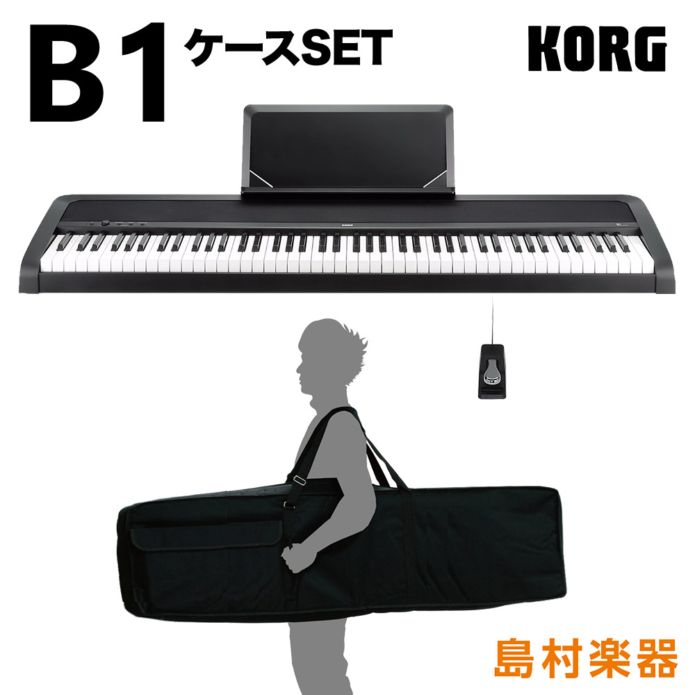 KORG B1 BK ケースセット 電子ピアノ 88鍵盤 【コルグ】【オンライン限定】 【別売り延長保証対応プラン:E】