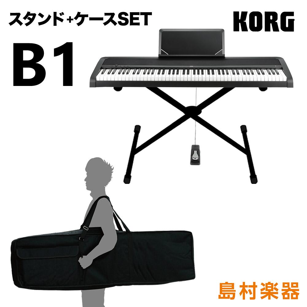 KORG B1 BK Xスタンド・ケースセット 電子ピアノ 88鍵盤 【コルグ】【オンライン限定】 【別売り延長保証対応プラン:E】