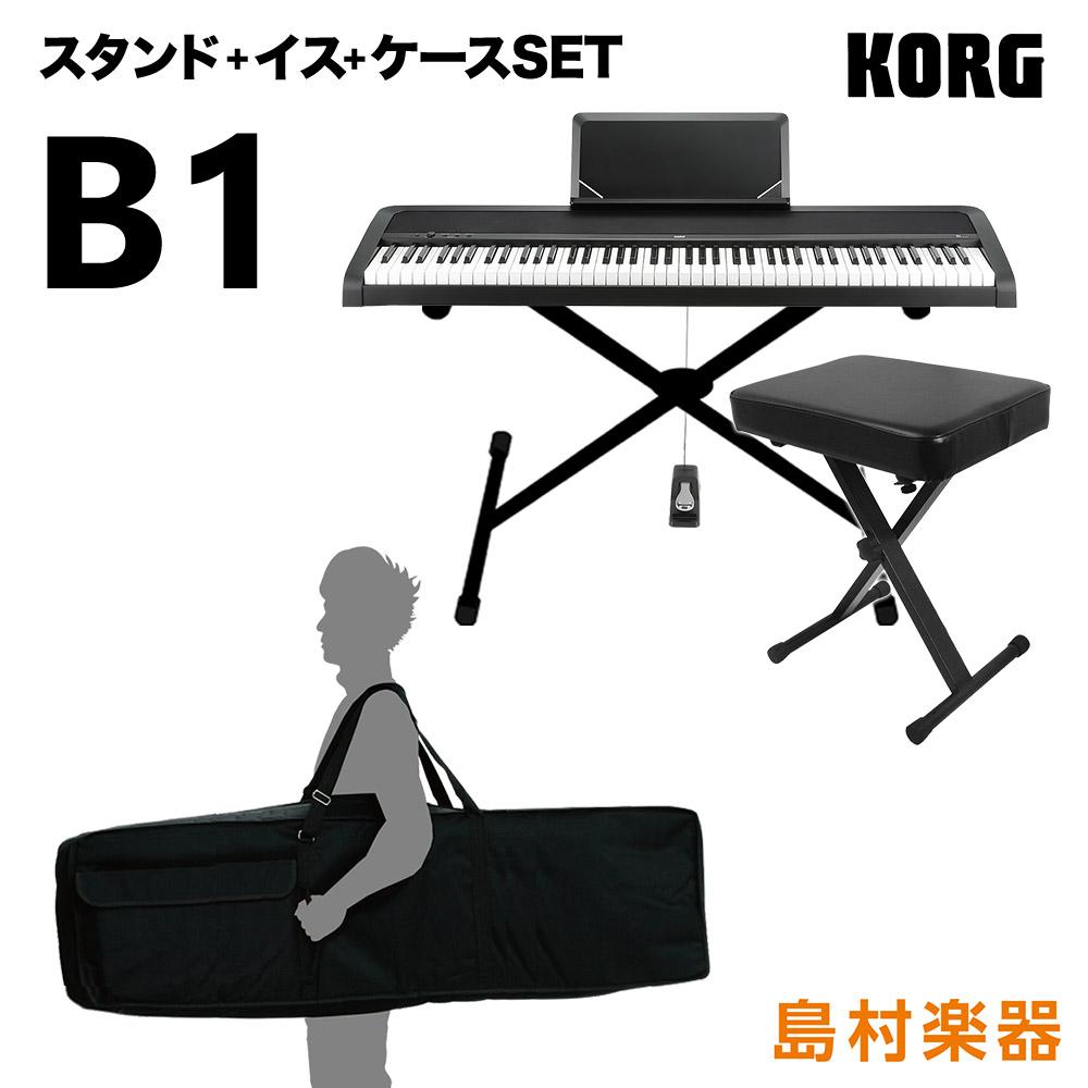 KORG B1 BK Xスタンド・Xイス・ケースセット 電子ピアノ 88鍵盤 【コルグ】【オンライン限定】 【別売り延長保証対応プラン:E】