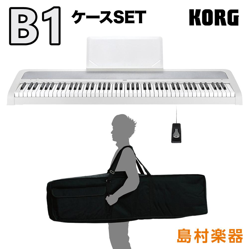 KORG B1 WH ケースセット 電子ピアノ 88鍵盤 【コルグ】【オンライン限定】 【別売り延長保証対応プラン:E】