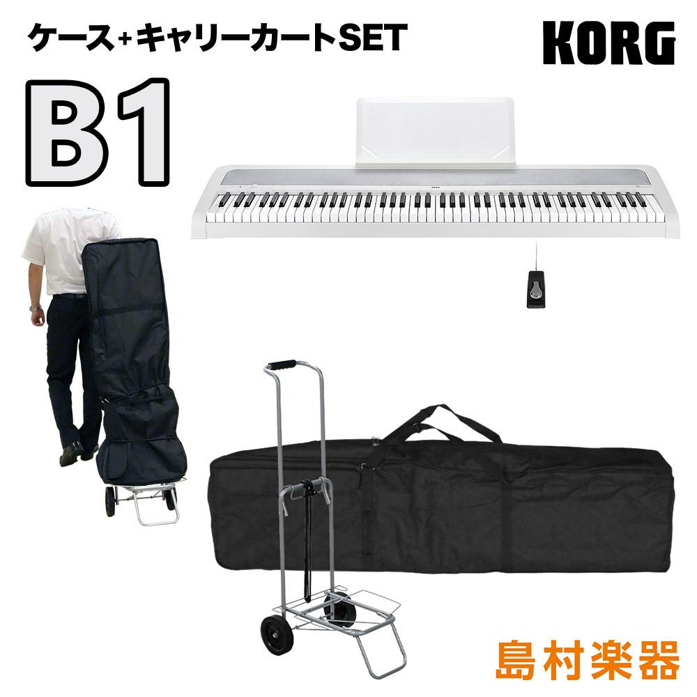 KORG B1 WH ケース・キャリーカートセット 電子ピアノ 88鍵盤 【コルグ】【オンライン限定】 【別売り延長保証対応プラン:E】