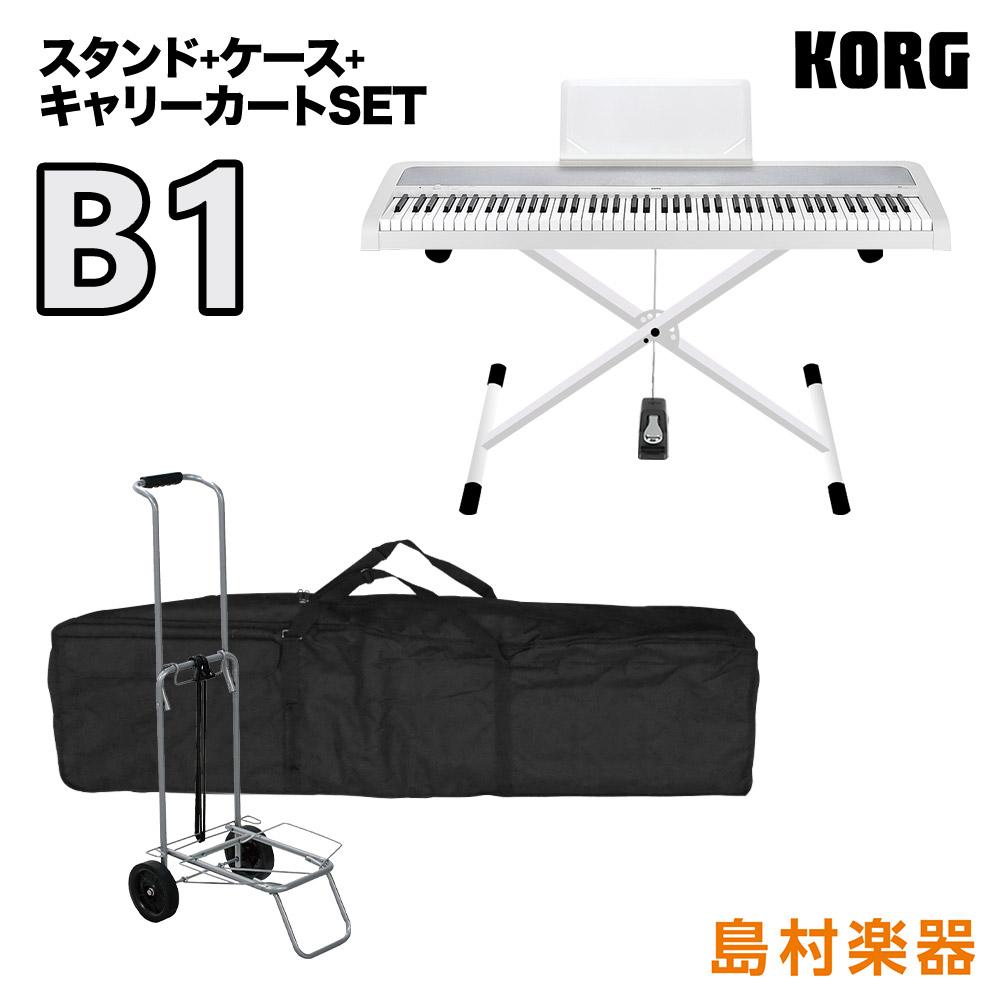 KORG B1 WH Xスタンド・ケース・キャリーカートセット 電子ピアノ 88鍵盤 【コルグ】【オンライン限定】 【別売り延長保証対応プラン:E】