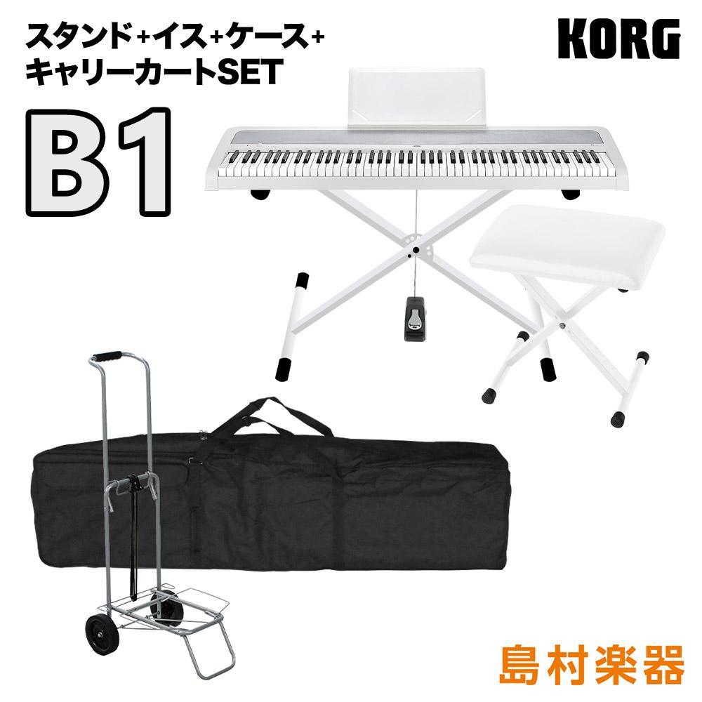 KORG B1 WH Xスタンド・Xイス・ケース・キャリーカートセット 電子ピアノ 88鍵盤 【コルグ】【オンライン限定】 【別売り延長保証対応プラン:E】
