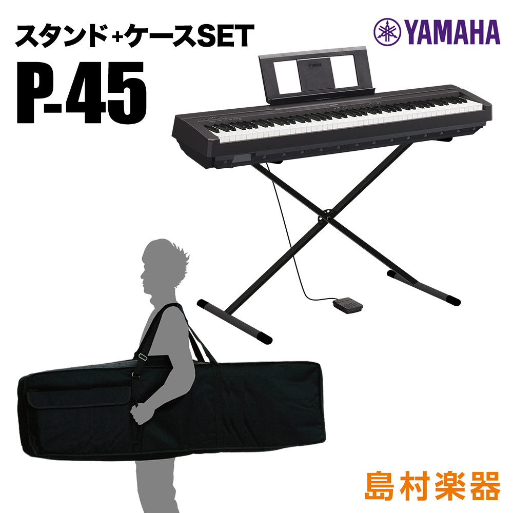 YAMAHA P-45B Xスタンド・ケースセット 電子ピアノ 88鍵盤 【ヤマハ P45】【オンライン限定】 【別売り延長保証対応プラン:E】
