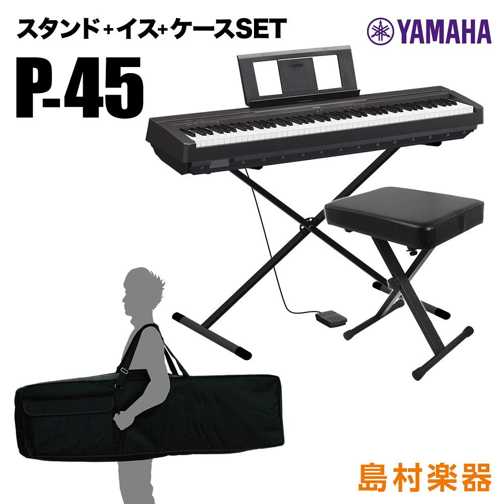 YAMAHA P-45B Xスタンド・Xイス・ケースセット 電子ピアノ 88鍵盤 【ヤマハ P45】【オンライン限定】 【別売り延長保証対応プラン:E】