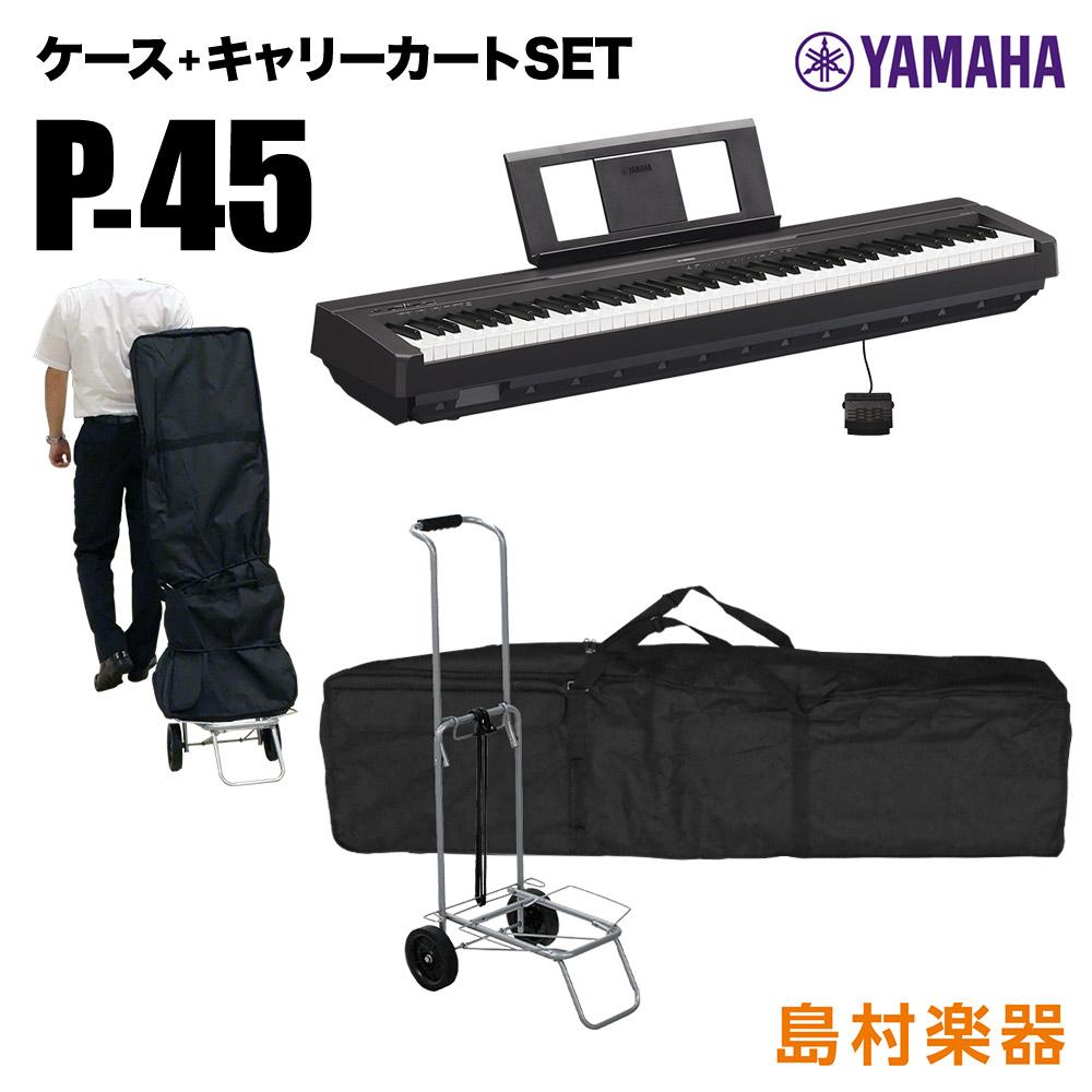 YAMAHA P-45B ケース・キャリーカートセット 電子ピアノ 88鍵盤 【ヤマハ P45】【オンライン限定】 【別売り延長保証対応プラン:E】
